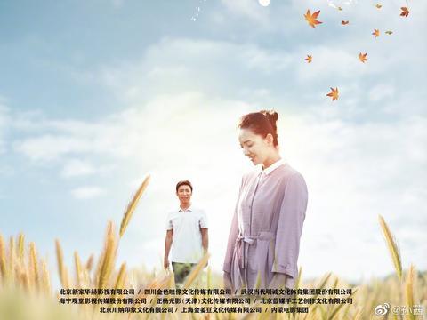 孙茜新剧《枫叶红了》登陆央视 实力演绎打动人心
