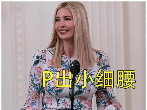 """伊万卡P图技术差,只修正面P出了小细腰,侧看还是""""壮实大妞"""""""
