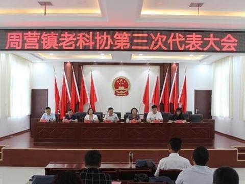 薛城区周营镇召开老科协第三次代表大会