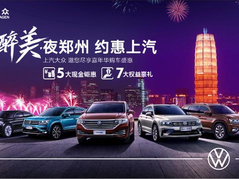 """上汽大众大众品牌8月约""""惠""""夜郑州4大主力车型领衔10天促销"""