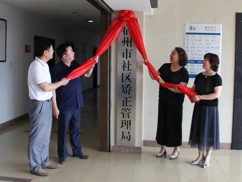 宿州市社区矫正管理局挂牌成立 为直属管理机构