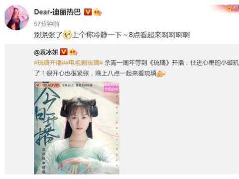 宣传小能手迪丽热巴上线,转发微博为袁冰妍新剧宣传