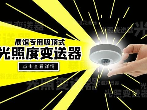 展馆该选择什么样的光照度变送器
