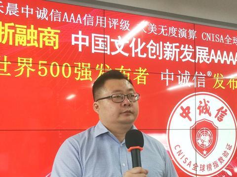 浙融商获中诚信全球榜2020中国文化创新发展AAAAA品牌