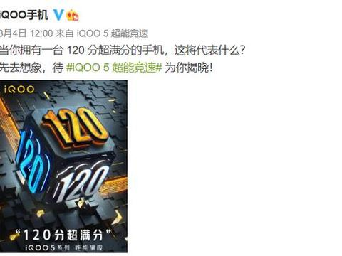 iQOO 5系列三大亮点公布:120W闪充+120Hz三星屏+120dB音质