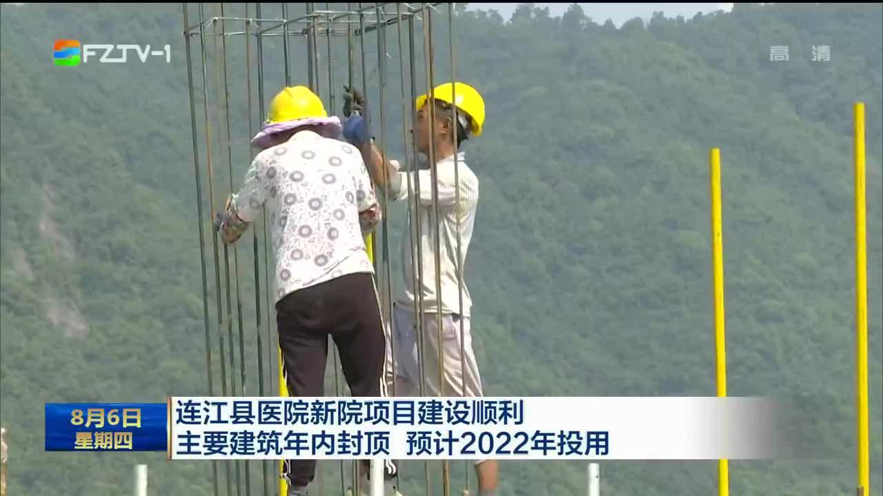 连江县医院新院项目建设顺利 预计2022年投用