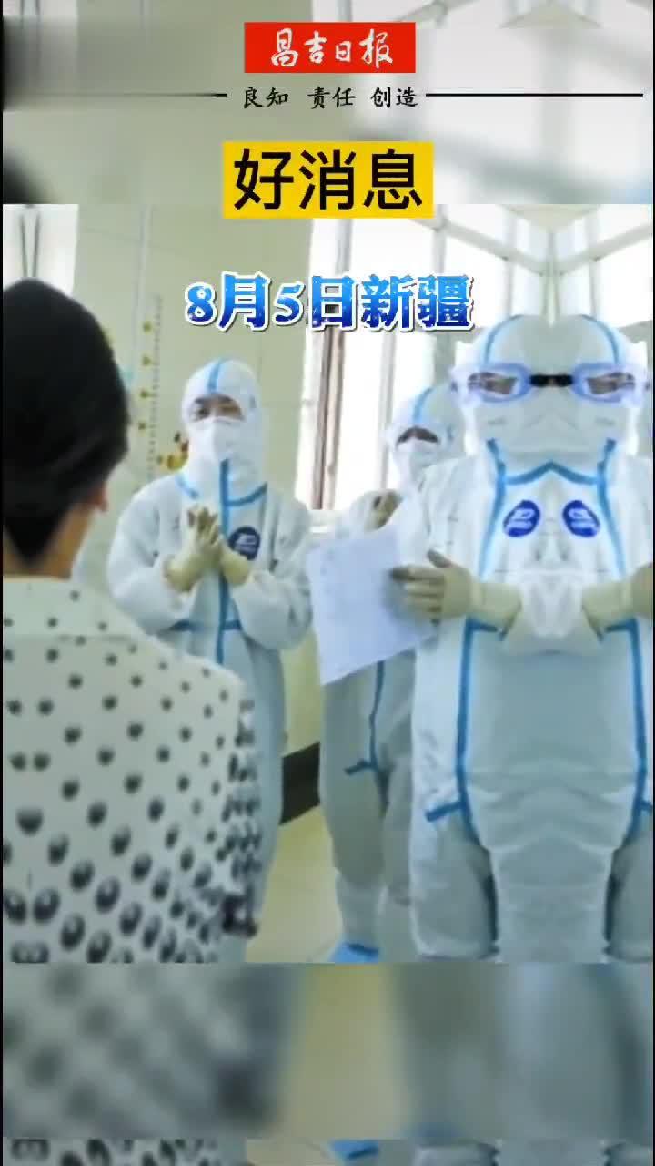 8月5日新疆7名新冠肺炎确诊患者治愈出院!