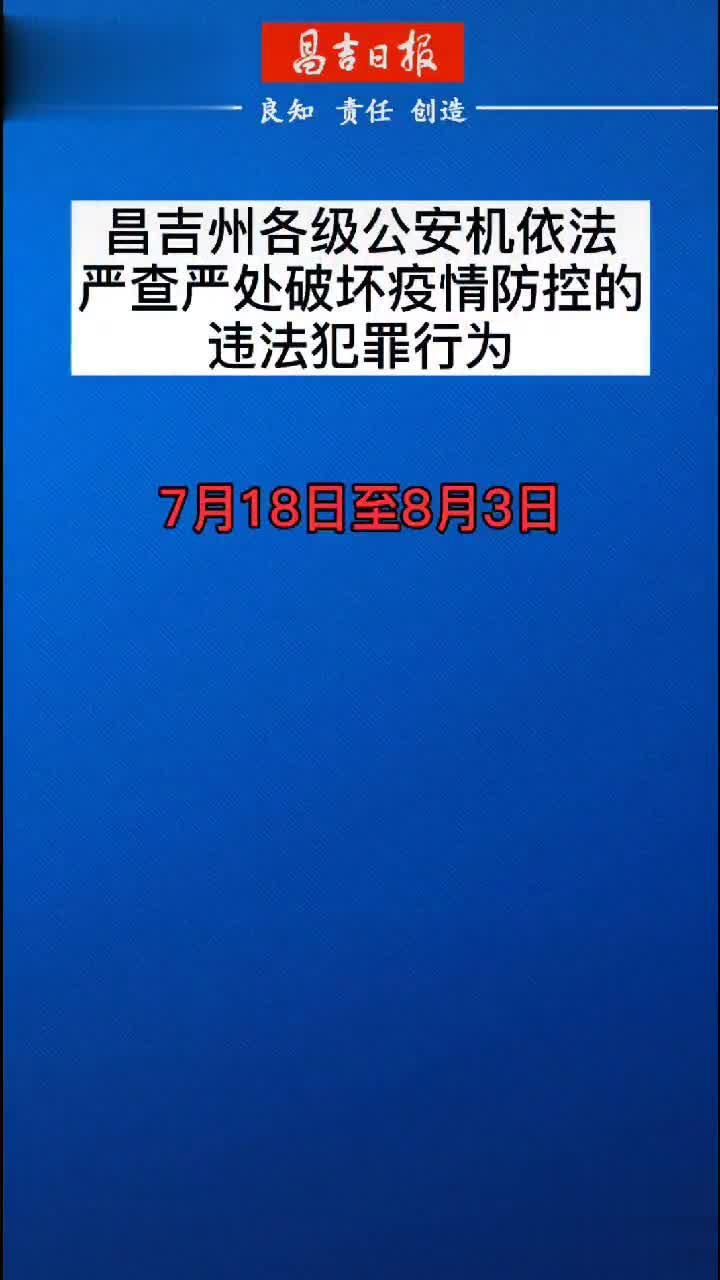 昌吉州公安机关依法查处21起涉疫违法案件