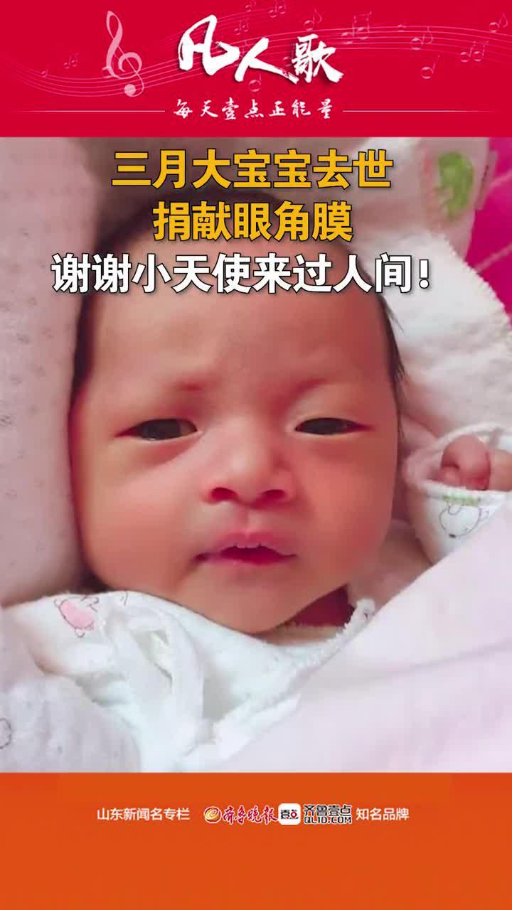 凡人歌 日照三月大宝宝病逝捐献眼角膜,谢谢小天使来过人间