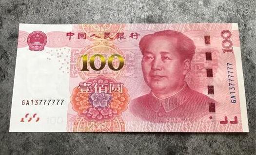 口袋里的100元纸币,上面出现这数字,单张报价14200元