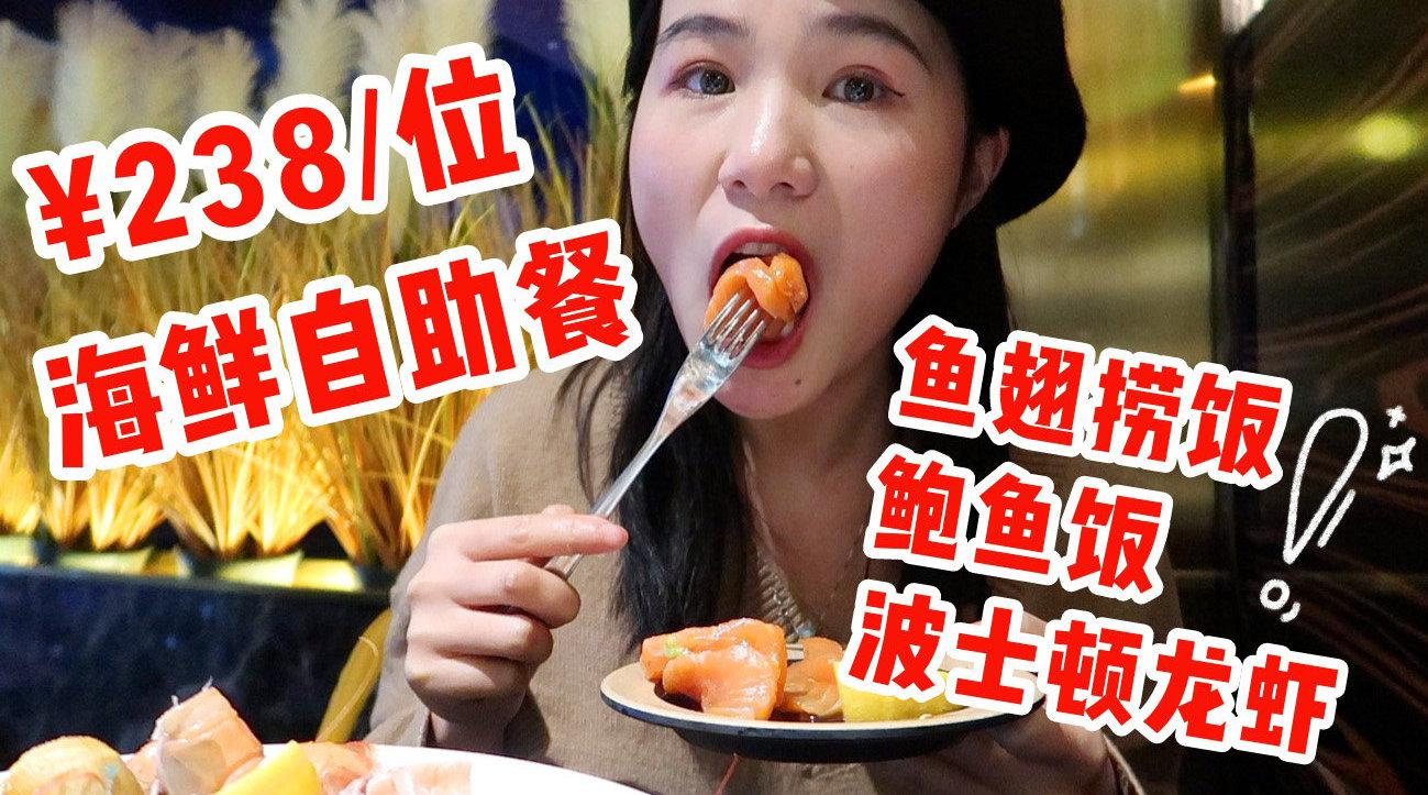 238一位的海鲜自助餐~ 就是气气的吃播 温州美食 开饭啦!!!!