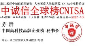 劳群任中诚信全球榜中国高科技品牌企业榜秘书长