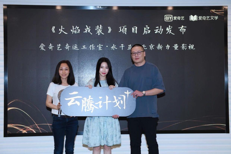 爱奇艺云腾计划+首批启动项目宣布