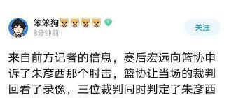 CBA资讯:朱彦西或遭停赛,广东媒体质疑马布里,朱芳雨发声