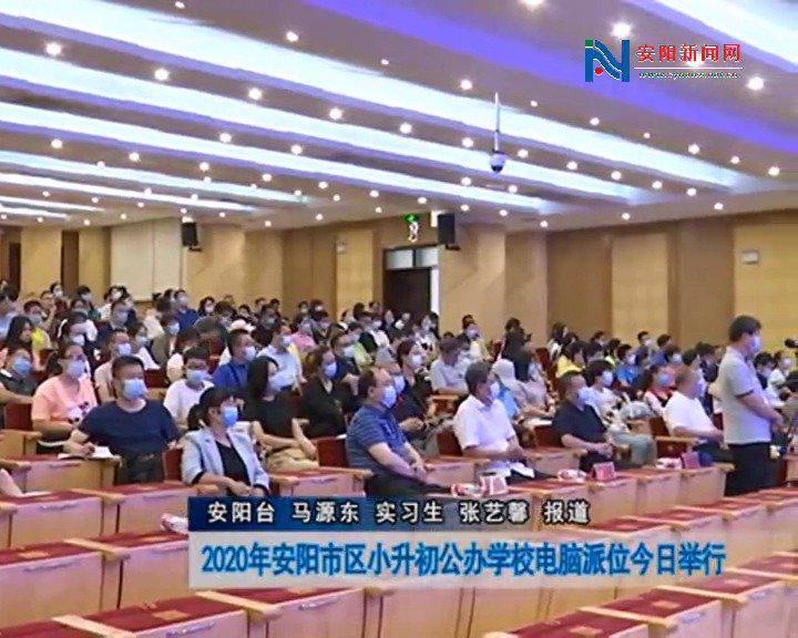 2020年安阳市区小升初公办学校电脑派位举行
