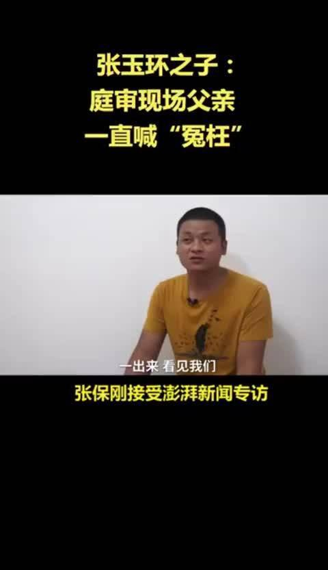 """来自@澎湃新闻 20200806报道—— : 庭审现场一直喊""""冤枉"""" 张"""
