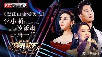 凌潇肃、唐一菲夫妇以及李小萌演唱《爱江山更爱美人》