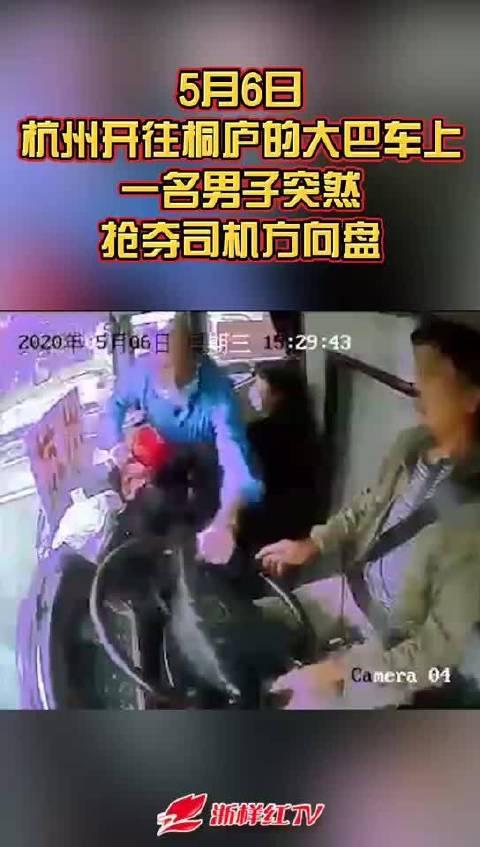 杭州 62岁大伯抢夺司机方向盘 被提起公诉