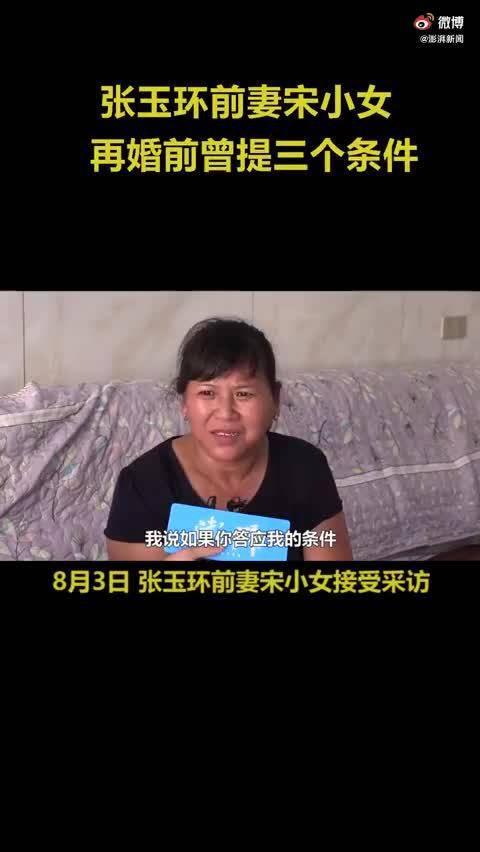 来自@澎湃新闻 20200806报道—— 宋小女回忆改嫁: 忘不掉张玉环