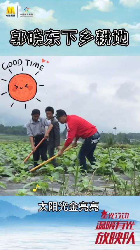 在云南腾冲,@演员郭晓东 还体验了干农活,忙碌着!