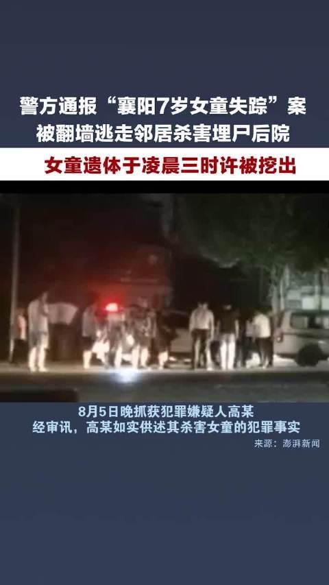 襄阳7岁留守女童失踪案追踪:被翻墙逃走邻居杀害后埋尸后院