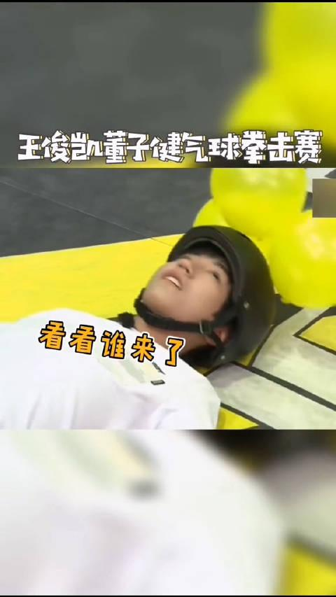 王俊凯和董子健气球拳击赛 小凯就算被转晕了,战斗力也超强……