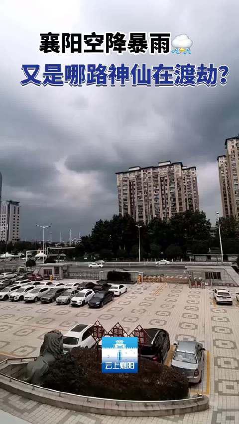 """襄阳突降暴雨,来欣赏一下""""变脸""""!"""