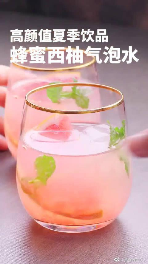 高颜值西柚气泡水,酸甜又清爽,畅喝一夏!