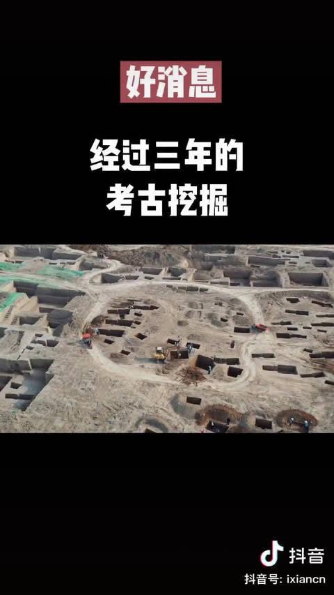 好消息,好消息,宜家在西安第二家连锁店的七百座古墓发掘完毕……