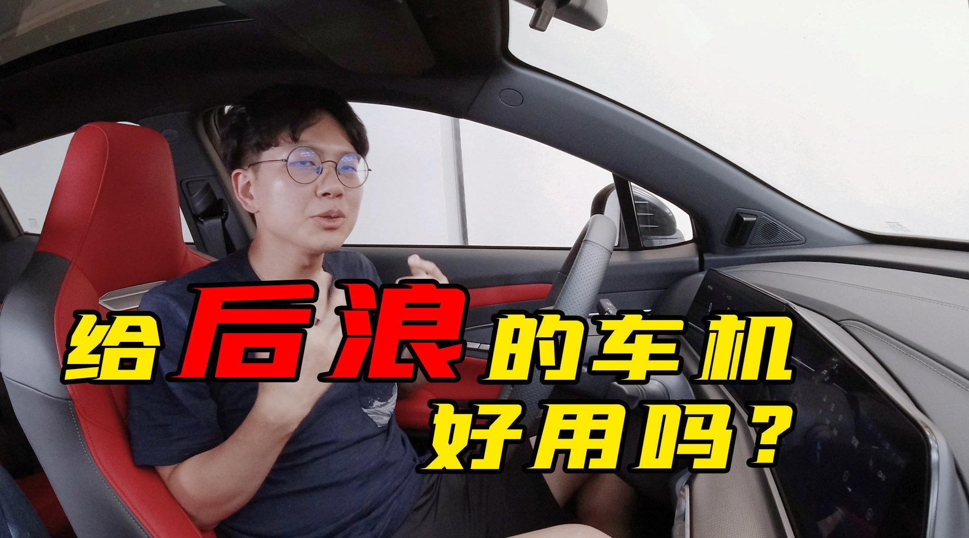 首款搭载国产AI芯片量产车,长安UNI-T车机体验如何?