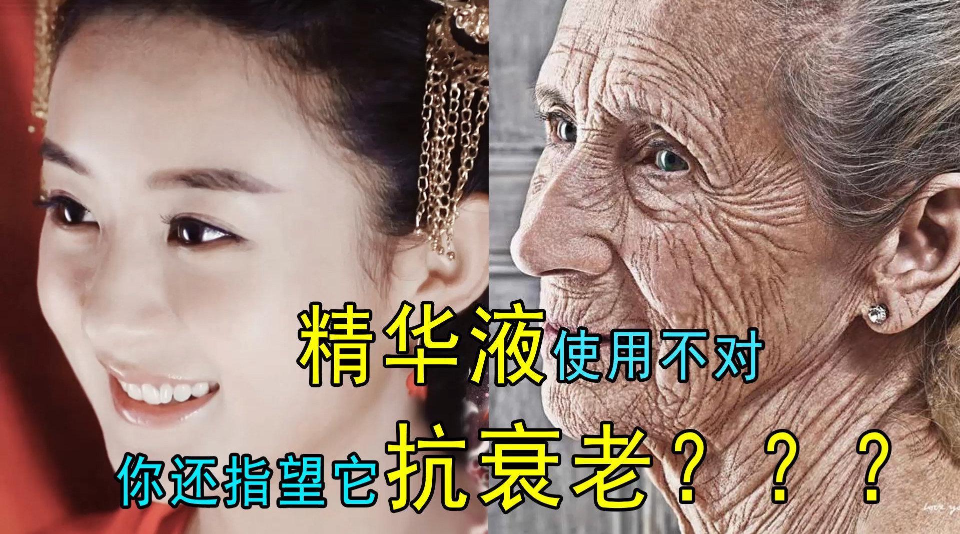 上了年纪的女人都知道精华液对皮肤的重要性!