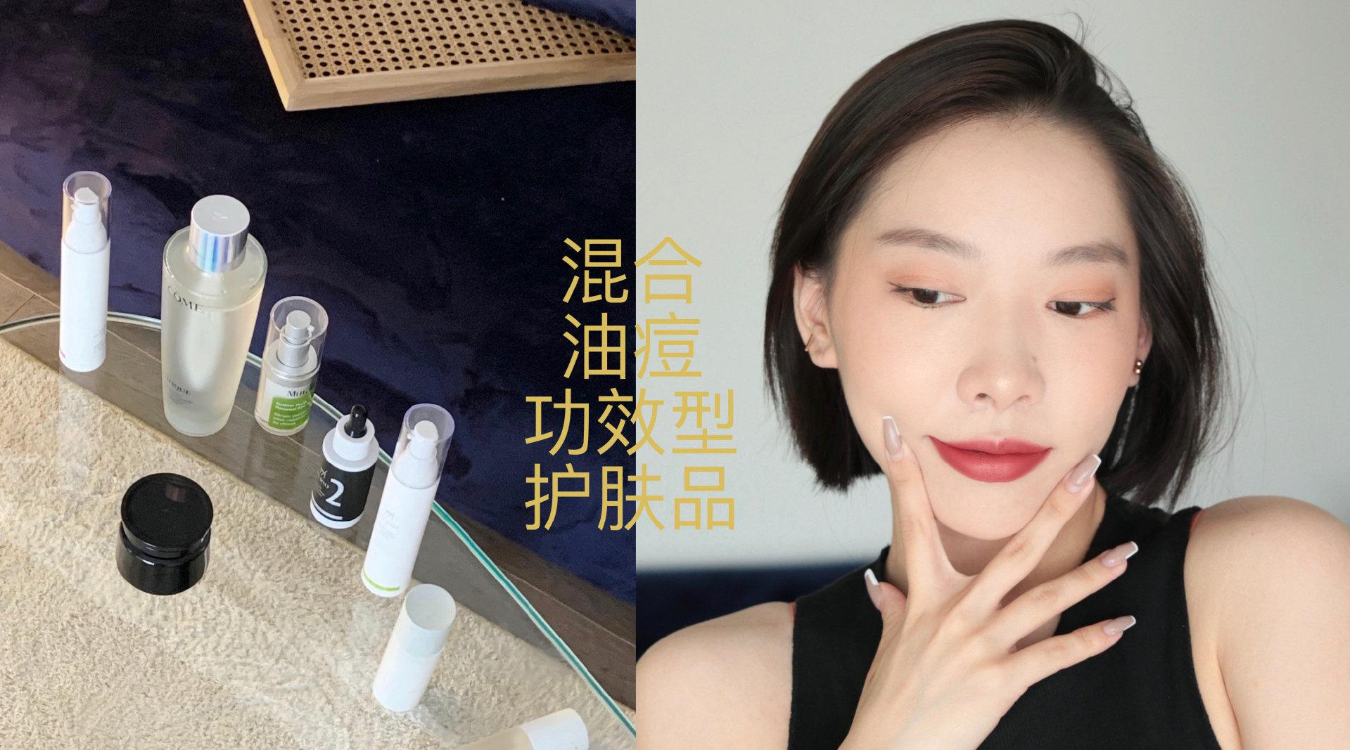 混油皮、油痘皮|功效性护肤品爱用推荐