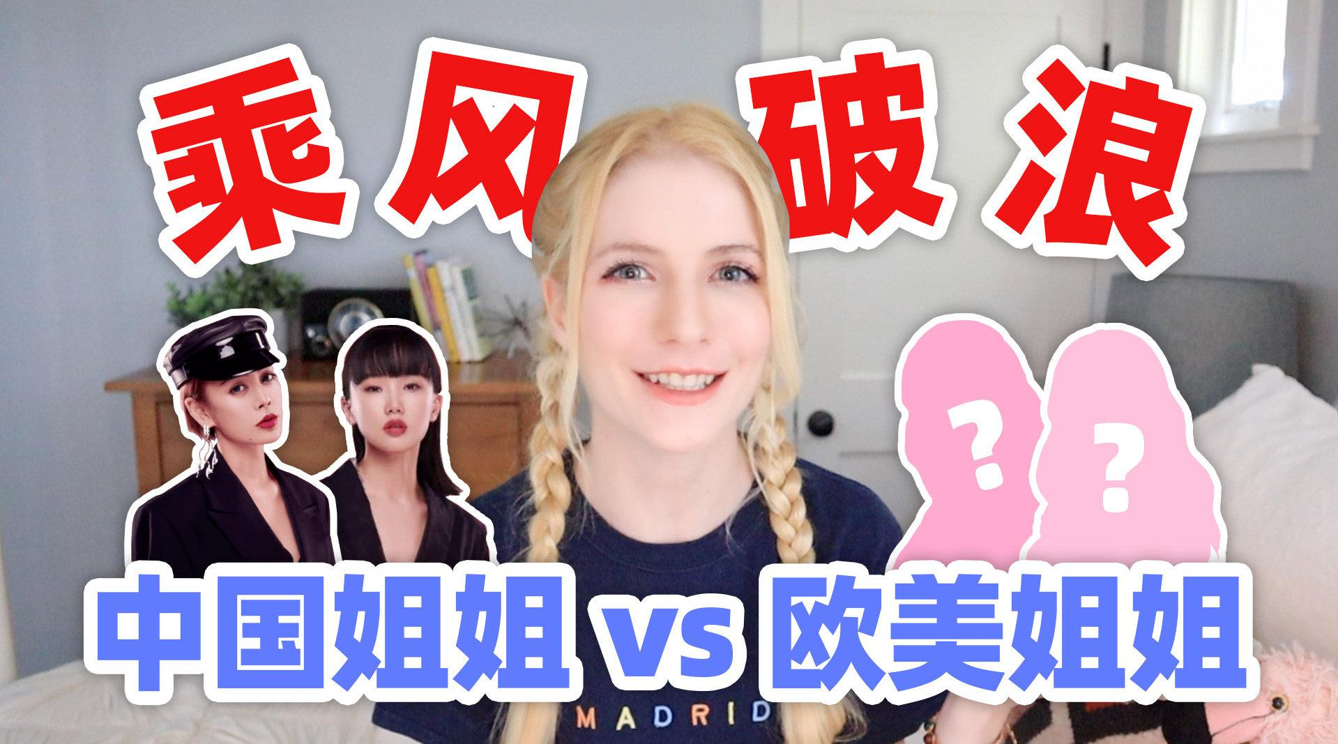 乘风破浪的中国姐姐都和哪位欧美姐姐最像?