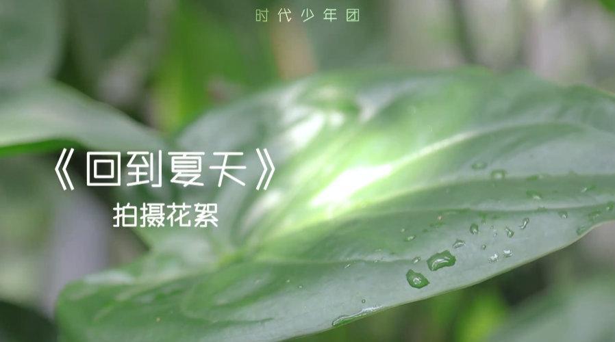 花絮 马嘉祺、丁程鑫、宋亚轩、刘耀文、张真源、严浩翔、贺峻霖