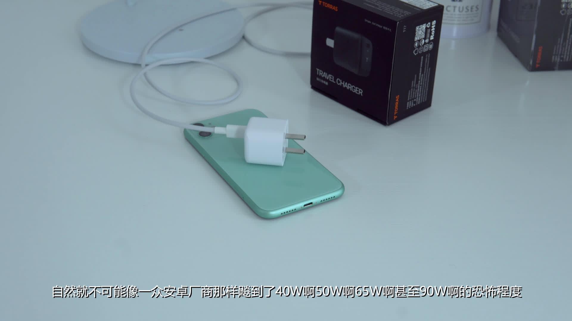 说起苹果手机的充电……