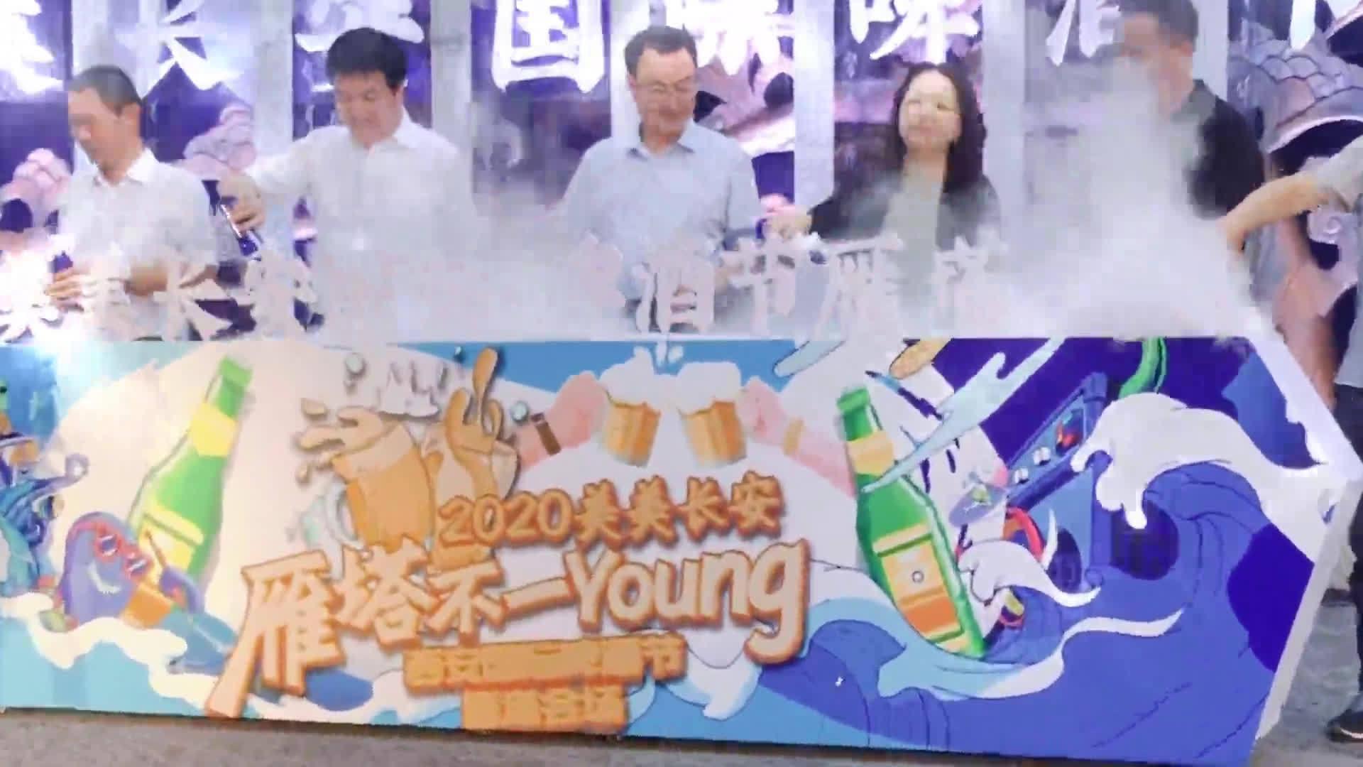 2020西安国际啤酒节雁塔会场启幕