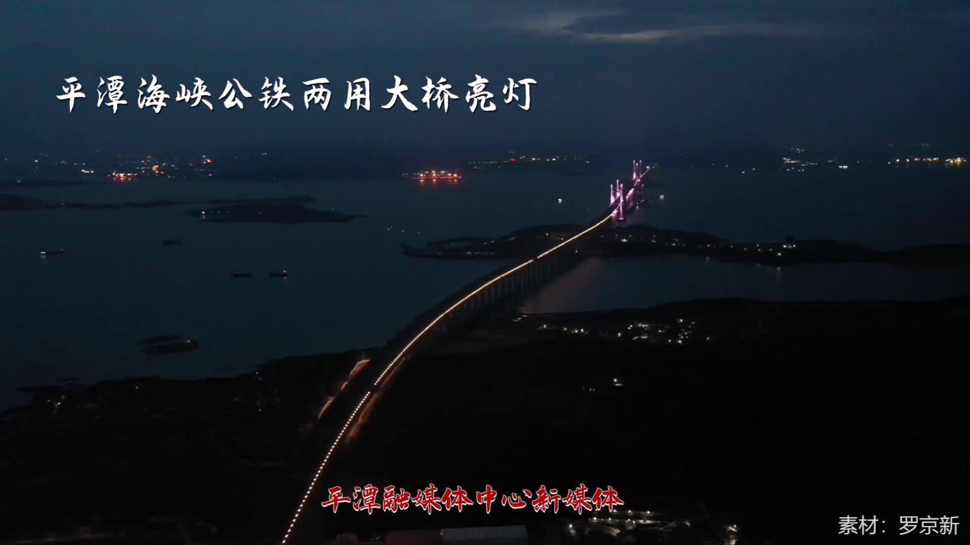 平潭海峡公铁两用大桥亮灯!夜幕中,大海上,一条蜿蜒的巨龙……