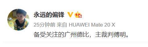 广州德比裁判正式出炉,傅明担任主裁判,他的判罚是个看点