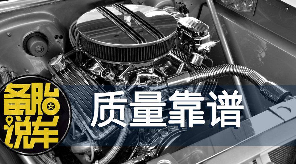 《自主品牌汽车的3大件靠得住吗》 和国外品牌相比……