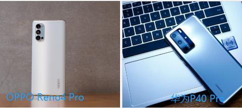 Reno4 Pro对比华为P40 Pro,看完实测视频只服它