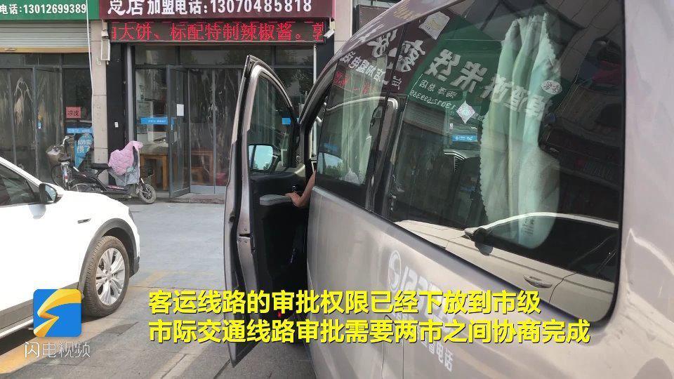 贷款买车 出省就被罚!说好的菏泽至新郑机场合法运营线路呢?
