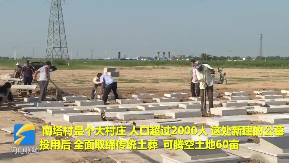 40秒 | 东营市广饶县倡导移风易俗 节地生态葬比例超60%