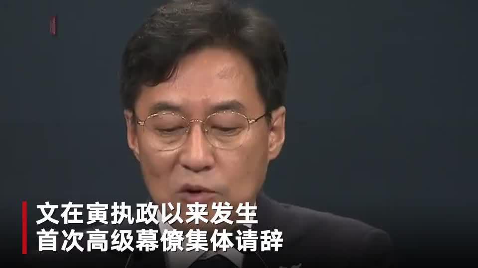 国际丨文在寅执政以来首遇集体请辞:青瓦台秘书室长携下属辞职
