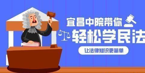 民法典 什么是居住权?