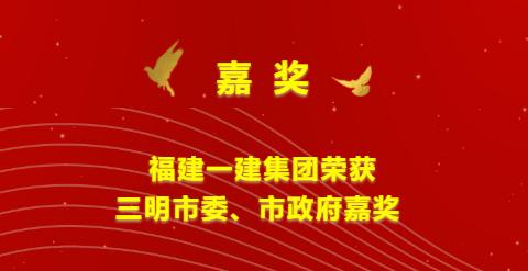 福建一建集团荣获三明市委、市政府嘉奖