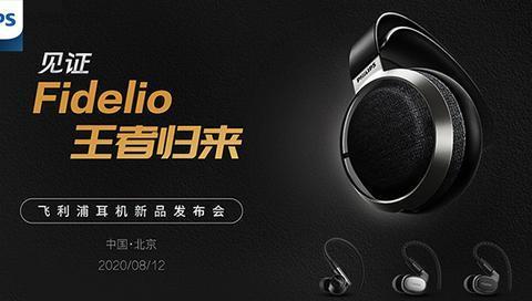 王者归来,飞利浦Fidelio系列耳机 8月12日新品发布