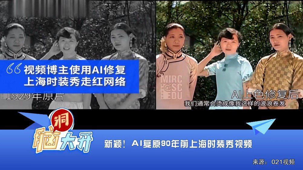 新颖!AI复原90年前上海时装秀视频