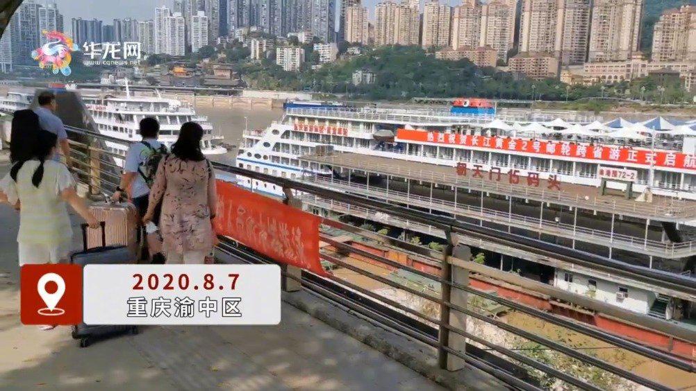 长江三峡跨省水上旅游恢复 首航游轮载270名游客出发