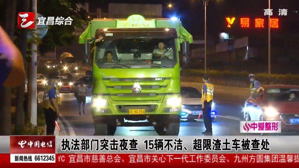 执法部门突击夜查 15辆渣土车被查处