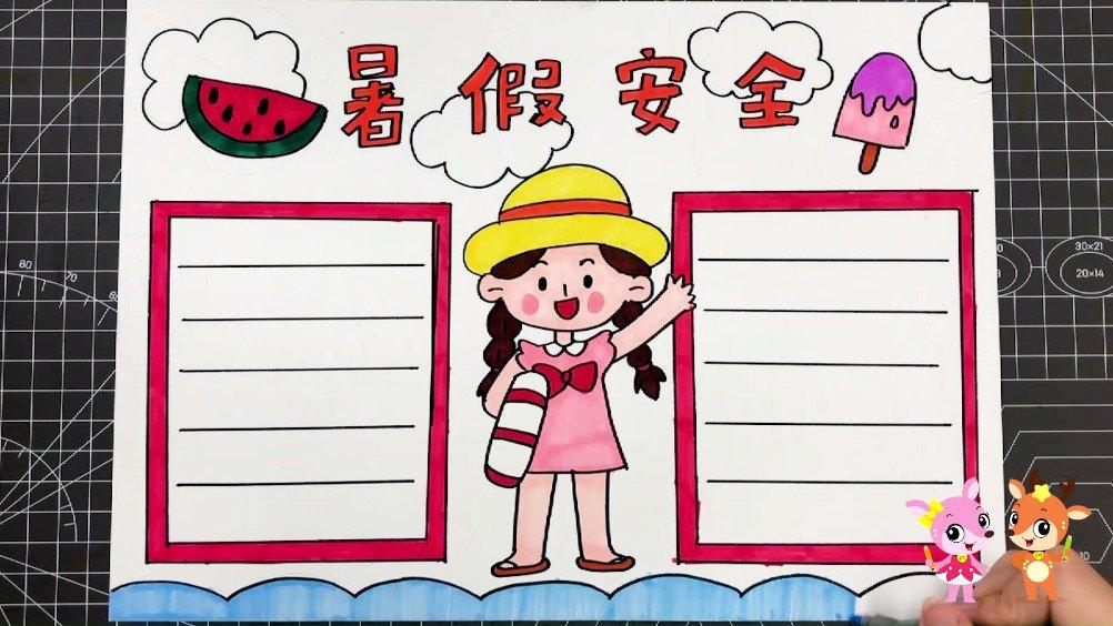 暑假安全手抄报手绘教程 快乐过暑假,安全是第一